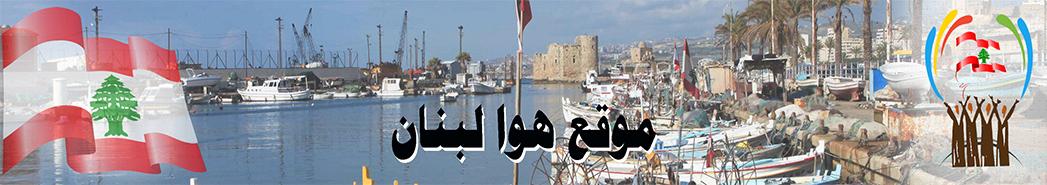 موقع هوا لبنان